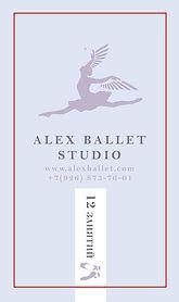 Alex_ballet_абонемент_12_занятий.jpg