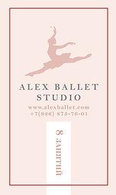 ballet_абонемент_vertical.jpg