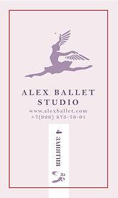 Alex_ballet_абонемент_4_занятия.jpg