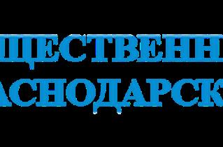 Соглашение о сотрудничестве с Общественной палатой Краснодарского края