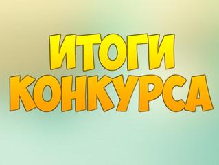 Подведены итоги конкурса для специалистов психолого-педагогических специальностей в рамках проекта «