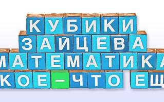 Кубики Н.А.Зайцева. Математика.