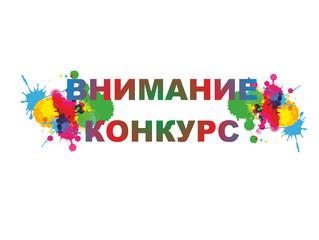 Результаты I этапа (заочного) конкурса для специалистов психолого-педагогических специальностей в ра