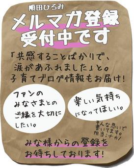 順田ひろみメルマガはじめました。