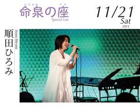 11月21日(土)特別コンサート「命泉の座」開催決定!
