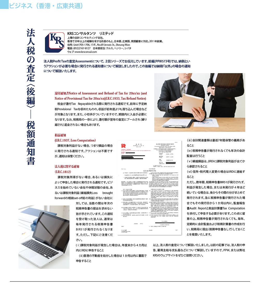 法人税の査定<後編>-税額通知書