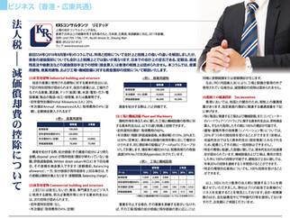 Profit tax Return (3): Depreciation (PPW No.559)