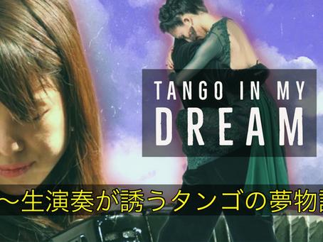 Tango in my dream~生演奏が誘うタンゴの夢物語~