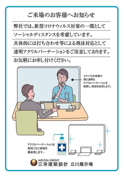 アクリルお知らせ 2_p001.jpg