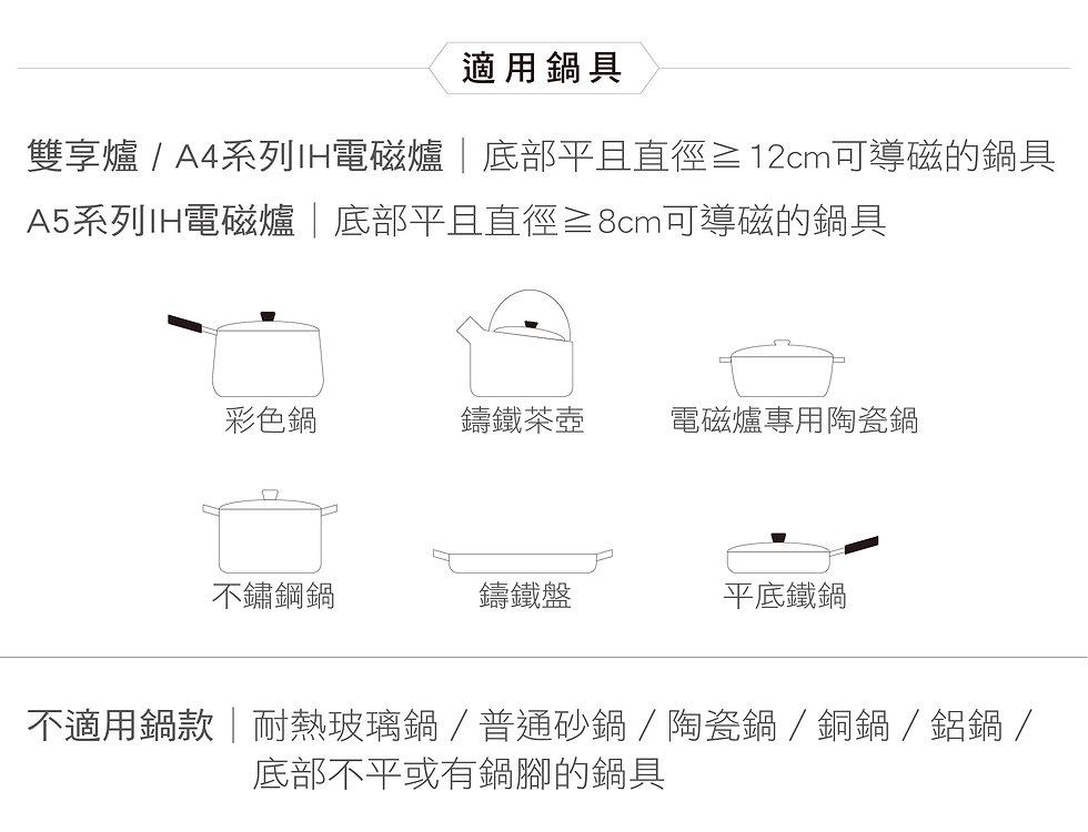 適用鍋具&規格比較表-01.jpg