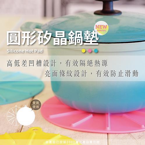 24cm圓形矽晶鍋墊