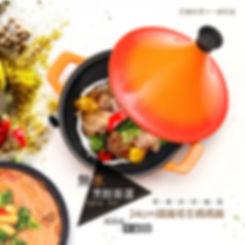 24塔吉媽媽鍋-02.jpg