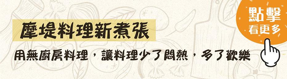 製作官網文字圖檔-01.jpg