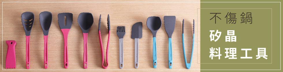 BANNER-utensil.jpg