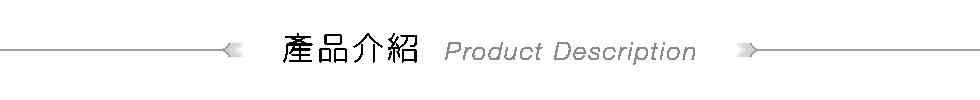 各種分類-產品介紹.png