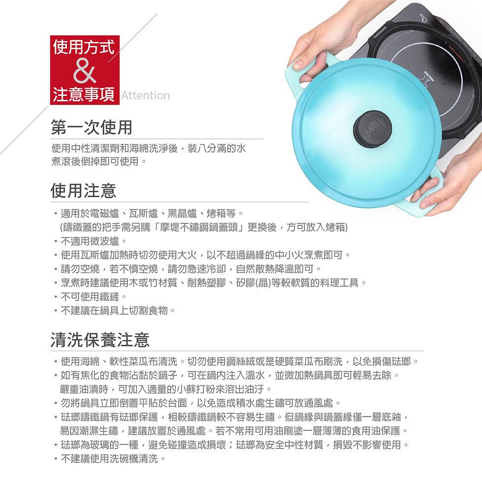 使用&產品說明-01.jpg