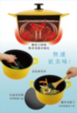 22、24圓鍋-特色說明.jpg