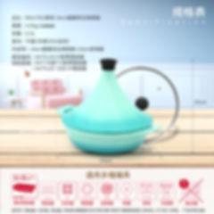 24塔吉媽媽鍋-09.jpg