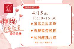 20210415台南廚藝教室
