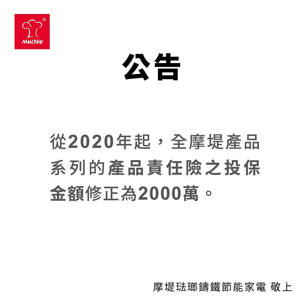 20191231-投保金額修正-1040x1040_工作區域 1.jpg