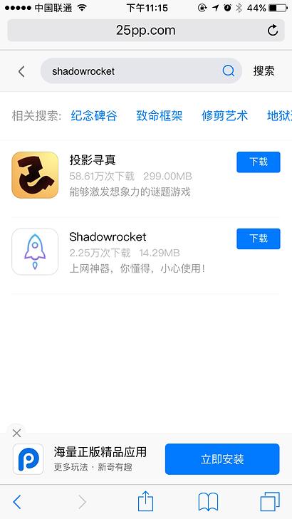 Shadowrocket China