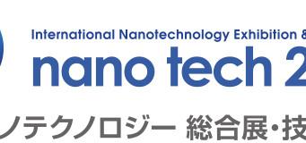 nano tech 2018第17回 国際ナノテクノロジー総合展・技術会議出展のご案内