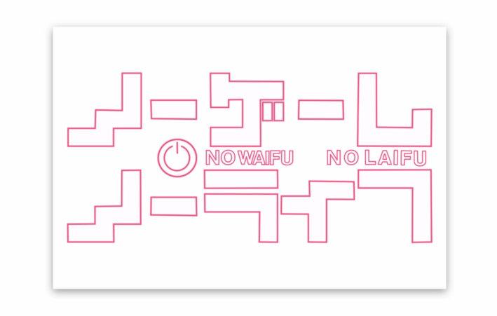 No Waifu No Laifu Sticker