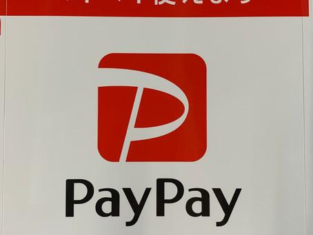 PayPayが使えます♪