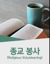 17)_종교_봉사.png