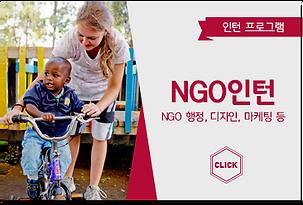 NGO인턴.png