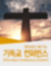 16)기독교_컨퍼런스.png