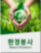 6)환경봉사.png