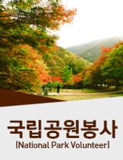 7)국립공원봉사.png
