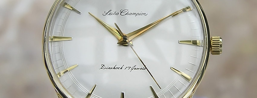 1960's Seiko Champion Watch