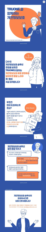 TRUONE_홍보물_X표시.png
