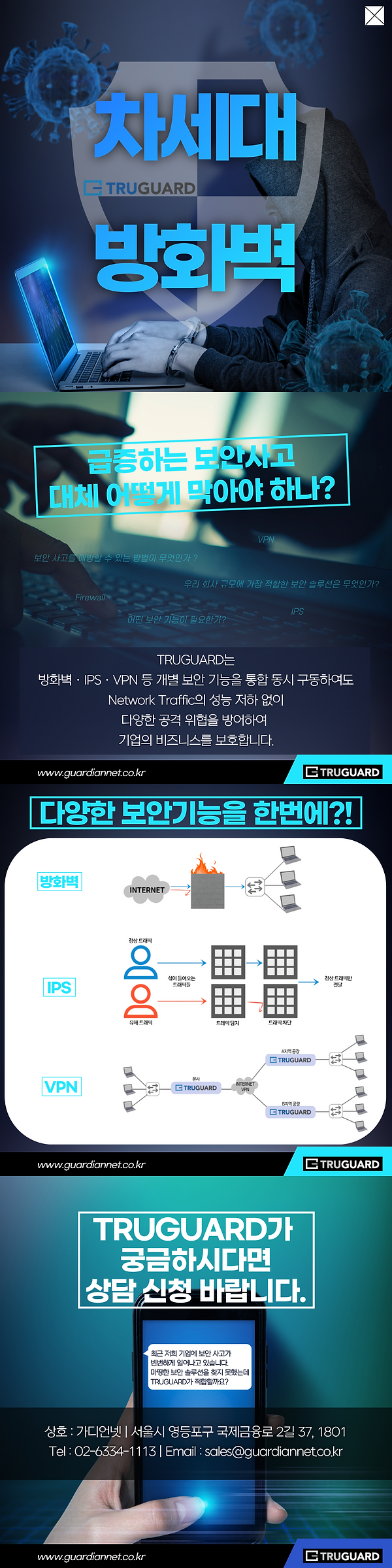 TRUGUARD_홍보물_X표시.png