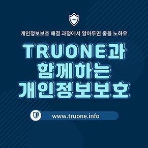 개인정보보호팝업.png