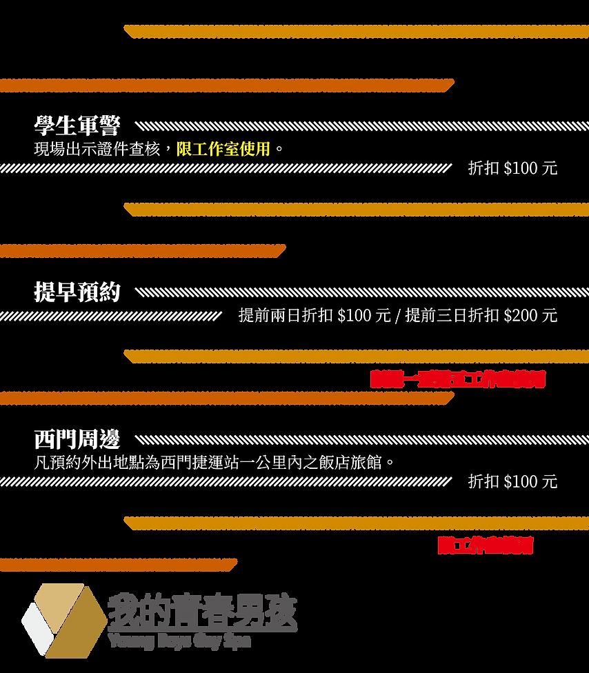 折扣優惠表(9月份).png