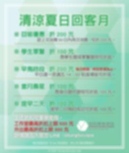 折扣優惠表(8月份).jpg