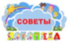логопед2.jpg
