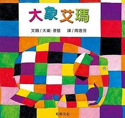 大象艾瑪.jpg
