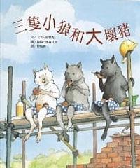三隻小狼與大壞豬.jpg