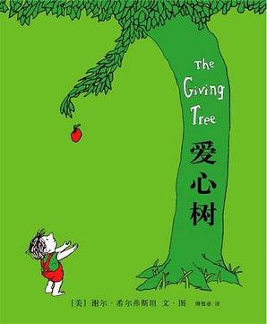 愛心樹.jpg