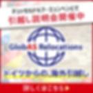 バナー広告正方形.jpg