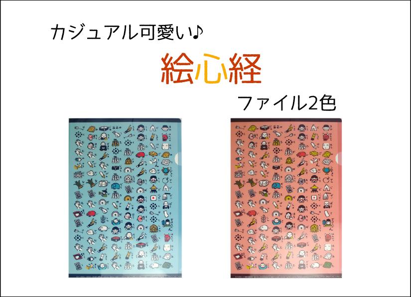 絵心経ファイル(2色)