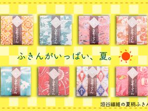 【ブログ更新】夏の手土産品、紹介しております。
