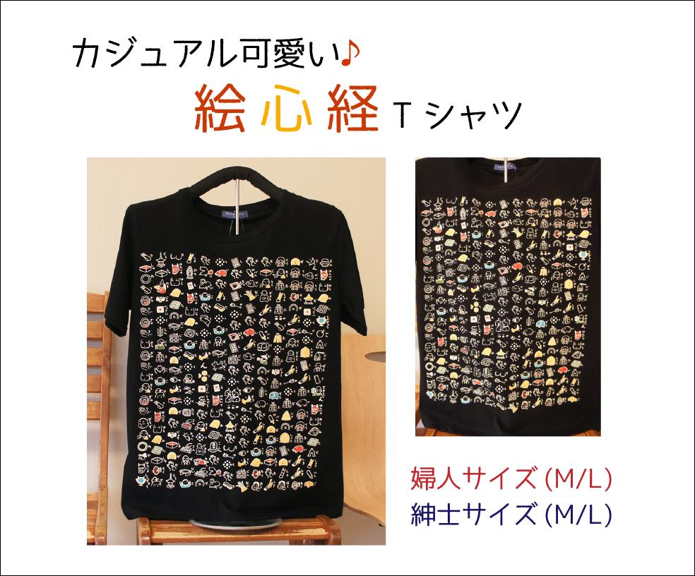絵心経Tシャツ※店頭販売のみ