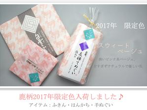【新商品】白雪ふきん鹿柄2017年限定色販売開始