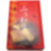 ふうわり,カスタード,奈良,匠樂,きとら,西の京,お土産,人気,ランキング