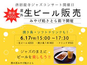 【唐招提寺ジャズコンサート】6月17日生ビール販売